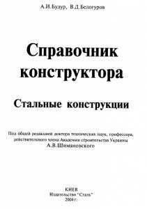 Справочник конструктора. Стальные конструкции