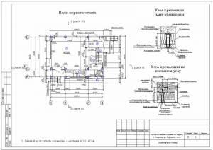 План первого этажа. Узлы крепления отделки фасада