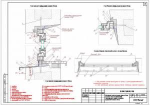 Изделия и узлы.  Монтажная схема установки оконного блока в стенах КПД. br / Серия Б1.038.7-245.06.